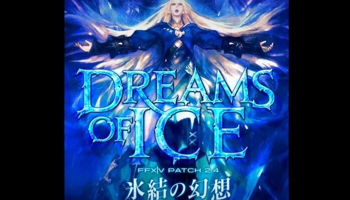 【FF14】パッチ2.4 氷結の幻想