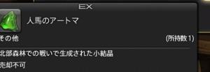 ffxiv_20141010_025627