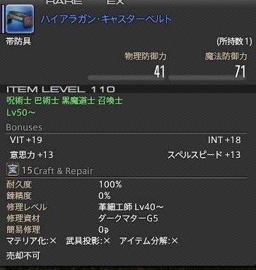 ffxiv_20141202_230136