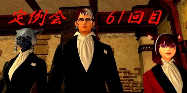 【FF14】定例会61【20141206】