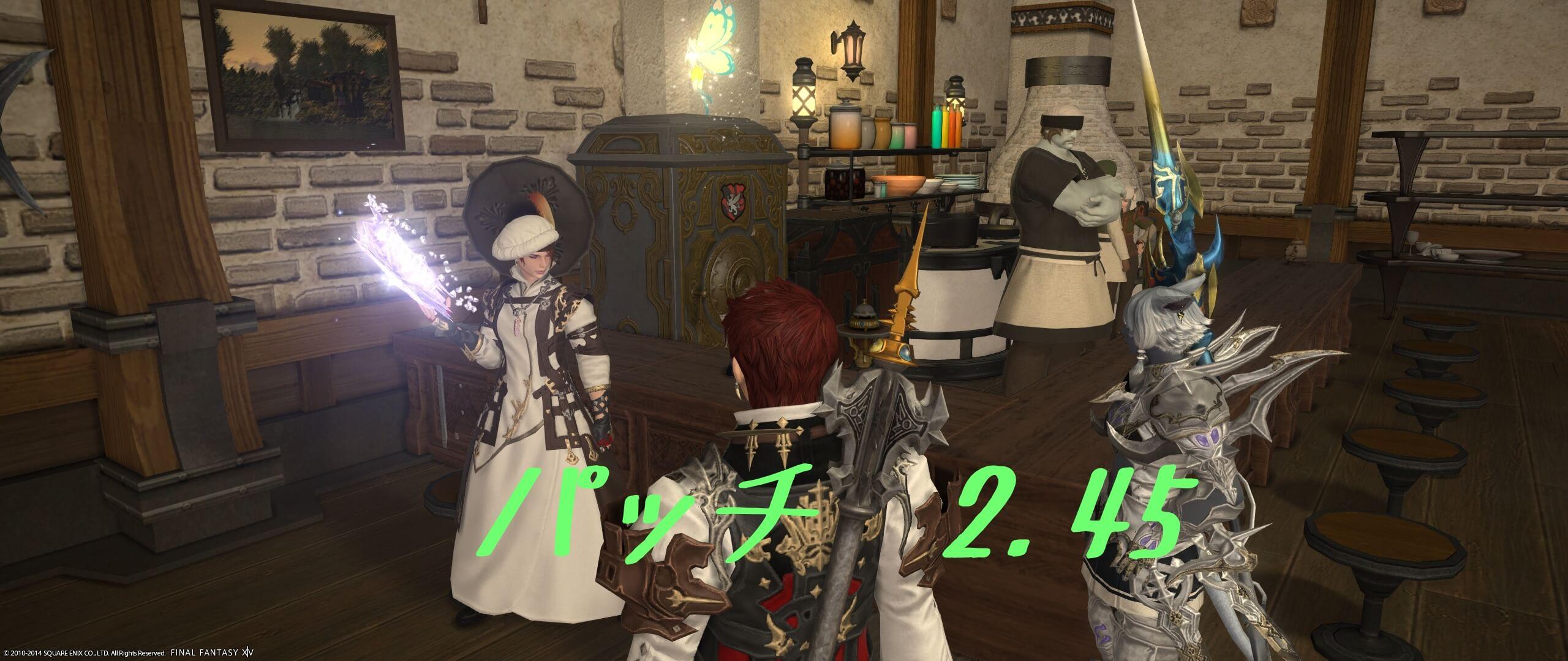【FF14】パッチ2.45