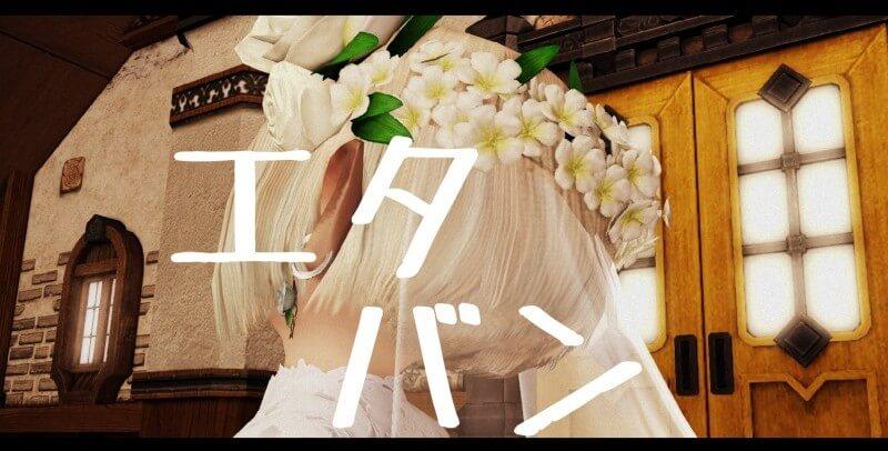【FF14】エタバン