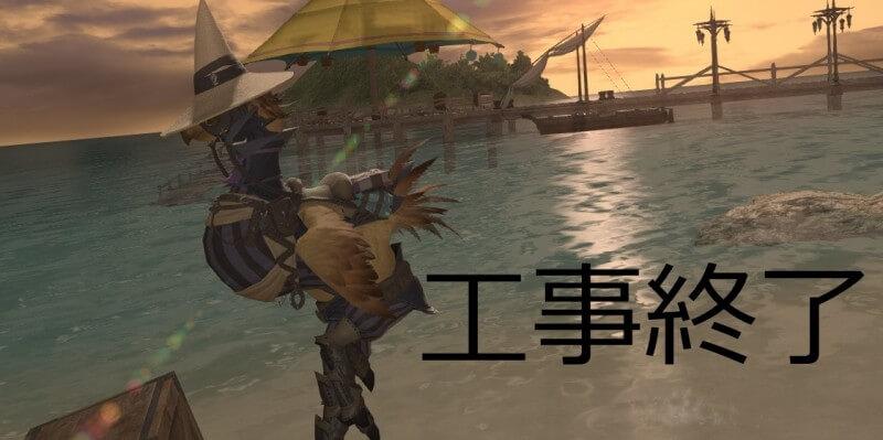 【FF14】工事終了!!