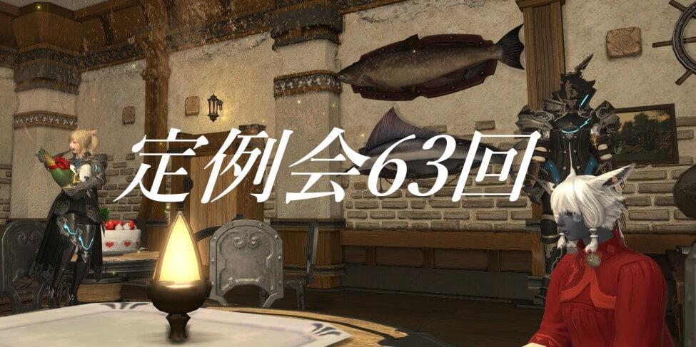 【FF14】FCイベント ウォークスルー (定例会63回)