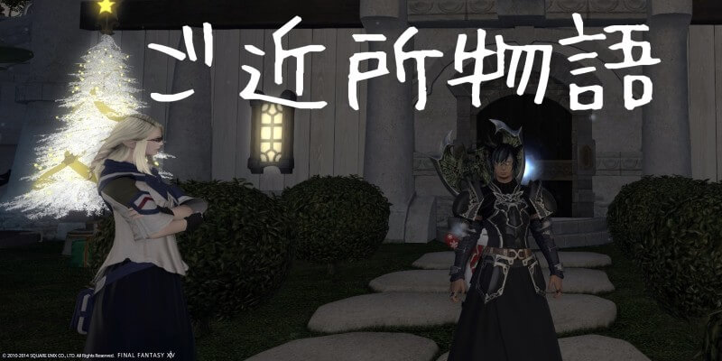 【FF14】メッセージ
