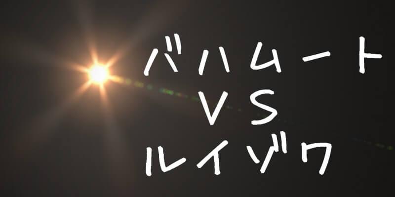 【FF14】バハムートVSルイゾワ