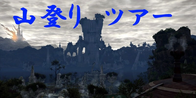 【FF14】FCイベント 山登りツアー(定例会65回)