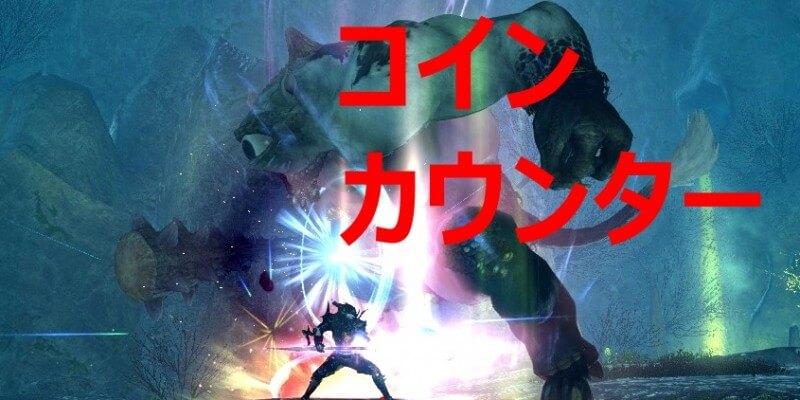 【FF14】コインカウンター
