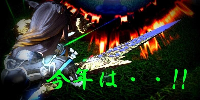 【FF14】今年は・・・!!