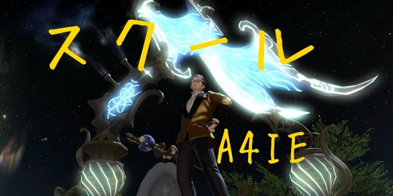 【FF14】FCイベント スクールA4IE(定例会66回)