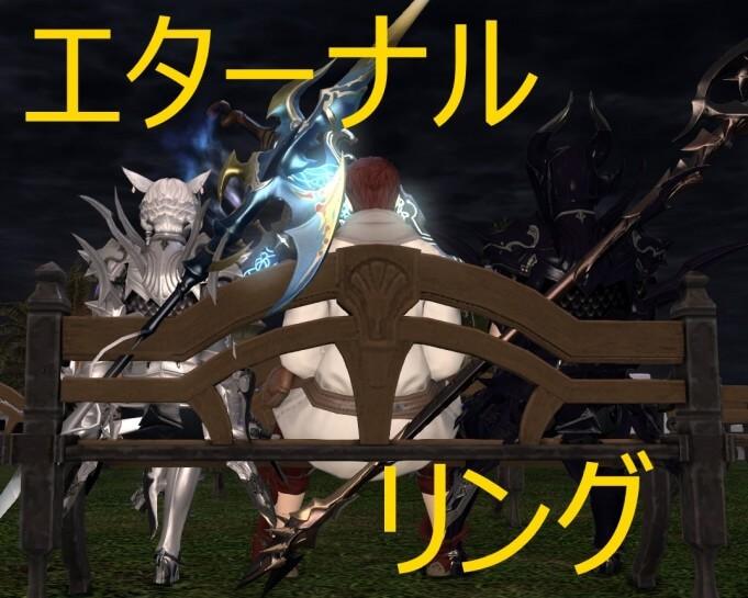 【FF14】エターナルリング