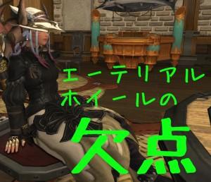 【FF14】FCイベント 初アライアンス!(闇の世界)