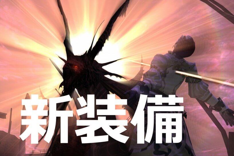 【FF14】新装備