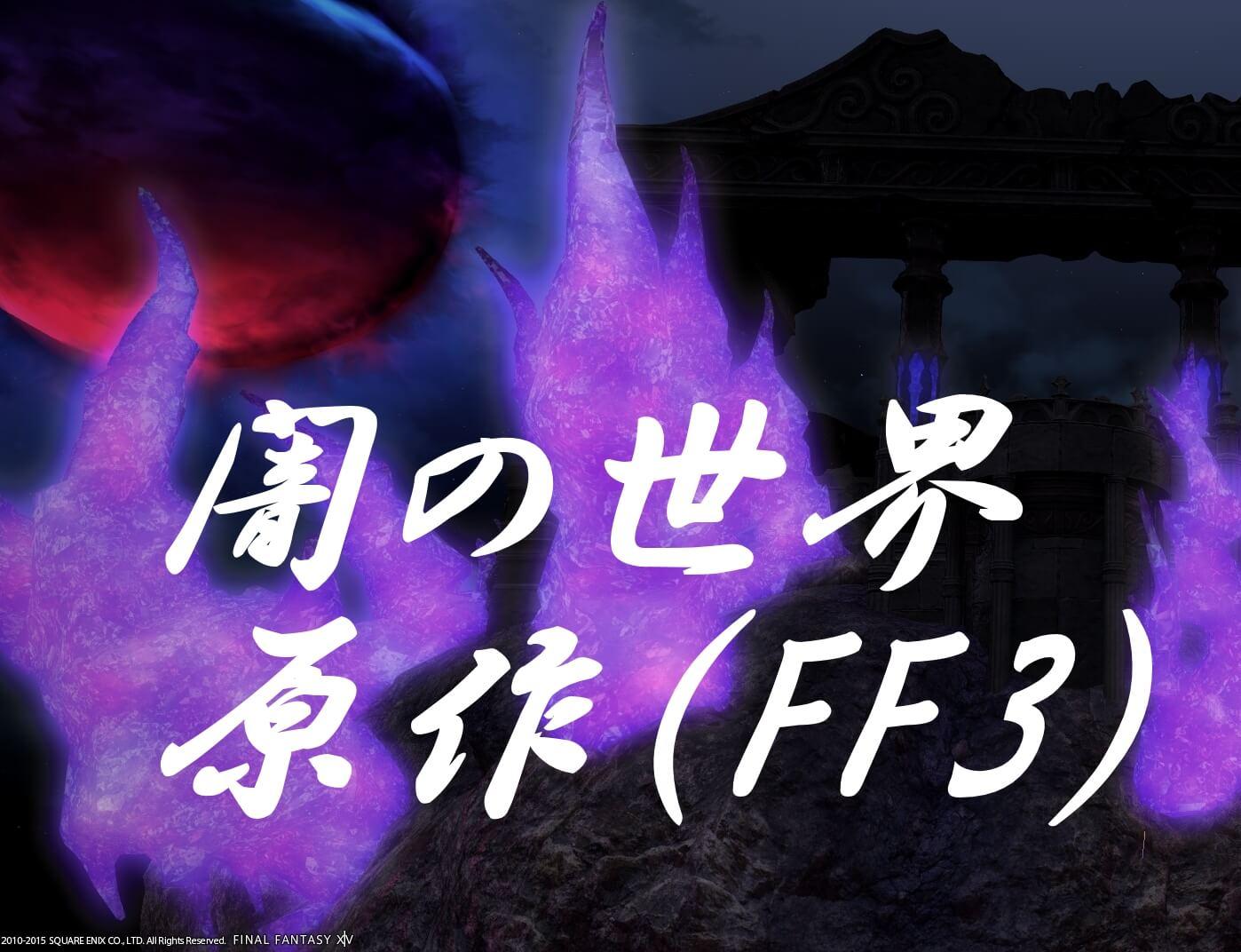 【FF14】闇の世界原作(FF3)