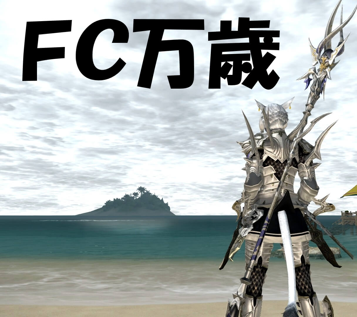 【FF14】FC万歳