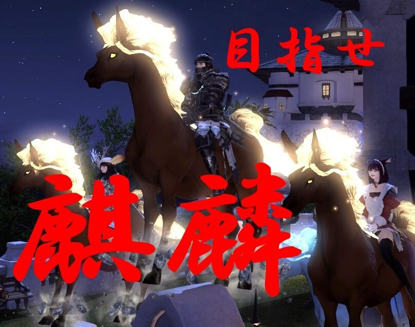 【FF14】目指せ 麒麟!