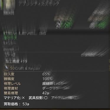 ffxiv_20150425_160400
