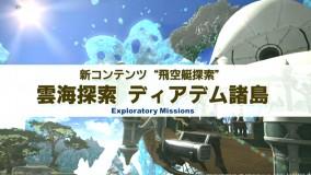 【FF14】『雲海探索』まとめ!!3.1パッチノート+インタビュー