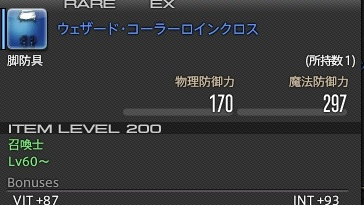 ffxiv_20160119_071047