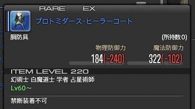 ffxiv_20160330_031332