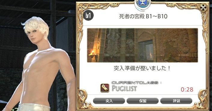 【FF14】初めての死者の宮殿~私はもう死んでいる~